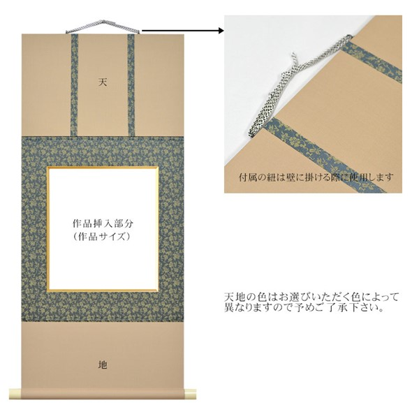 三つ折りモダン掛け軸 普通色紙(272×242mm)作品専用