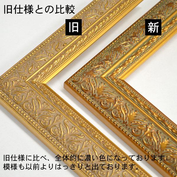 押し花額縁 420型/ゴールド 三三(606×455mm) マット付【os-B】 【模様・色に仕様変更有り】