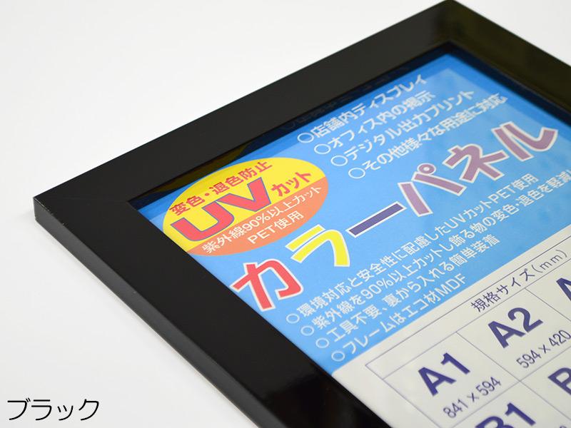 【UVカット仕様】木製ポスターフレーム「カラーパネル」A4(297×210mm)