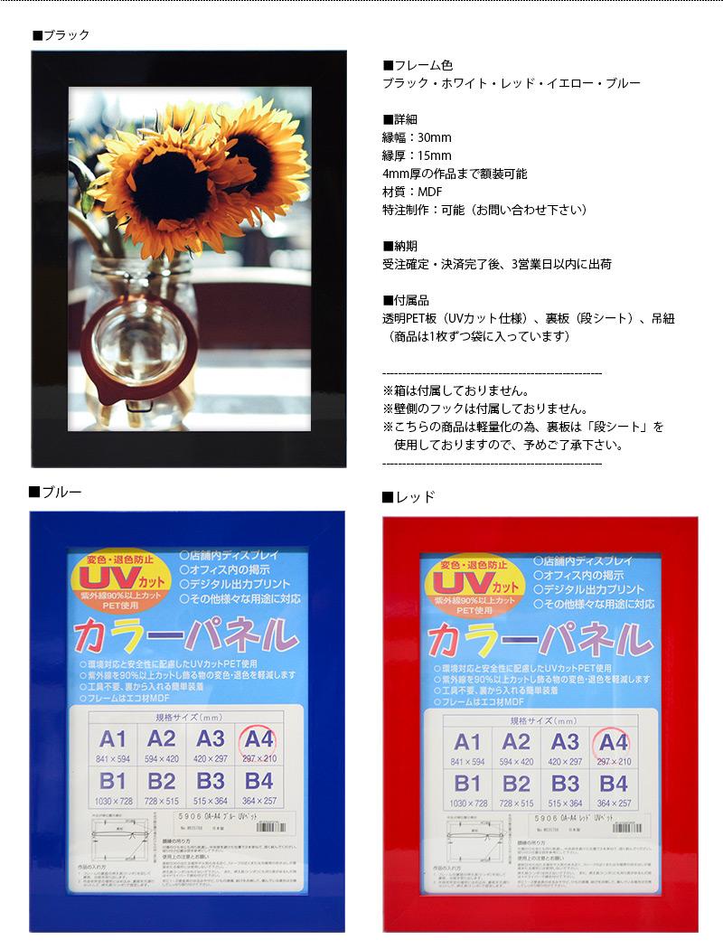 【UVカット仕様】木製ポスターフレーム「カラーパネル」B4(364×257mm)