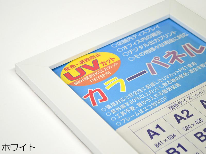 【UVカット仕様】木製ポスターフレーム「カラーパネル」B3(515×364mm)