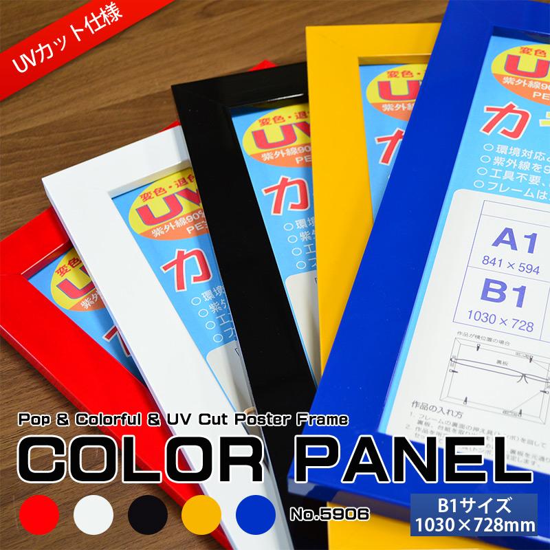 【UVカット仕様】木製ポスターフレーム「カラーパネル」B1(1030×728mm)