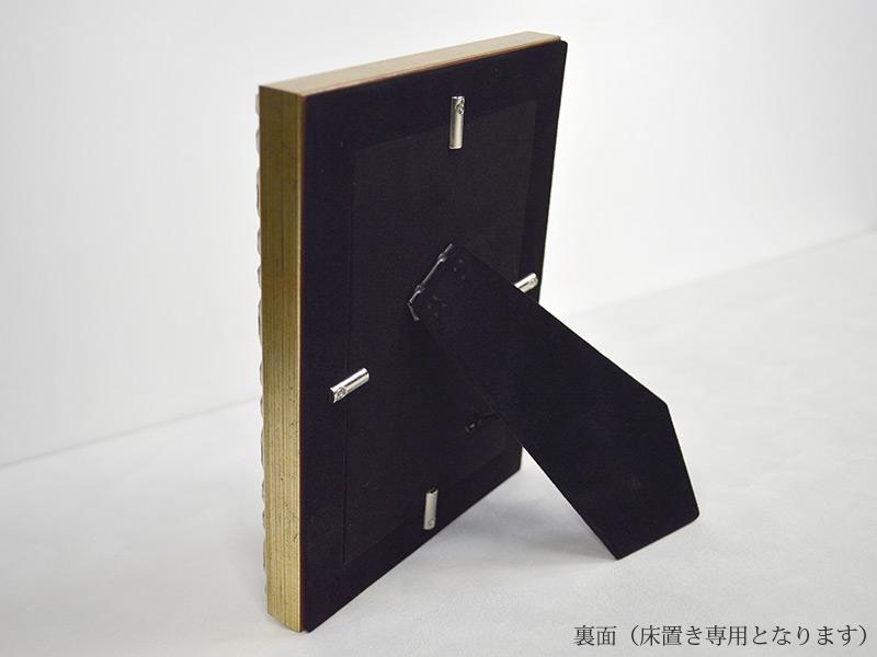 「メモリエシリーズ」フォトフレーム 8502 ハガキ H判(153×102mm) 写真立て ※化粧箱付き