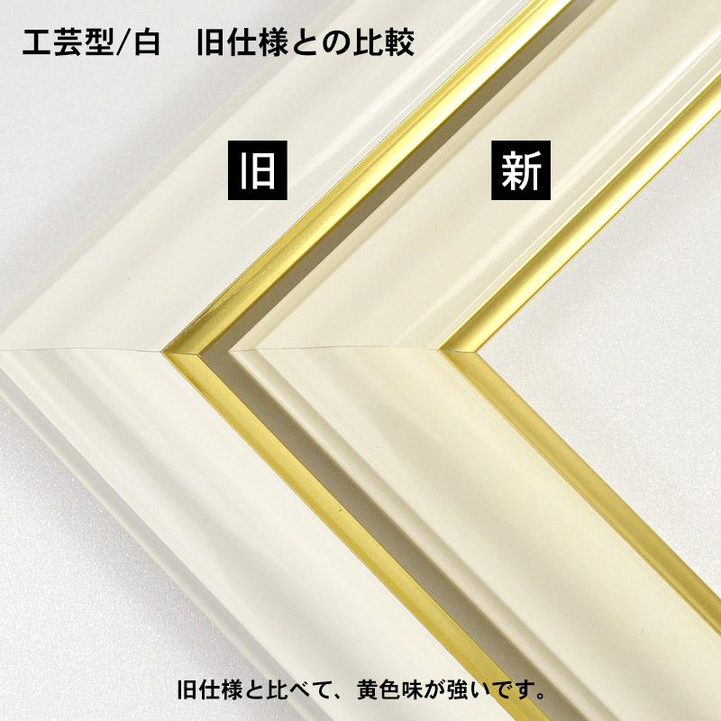 押し花額縁 工芸型/白 三三(606×455mm) マット付【os-B】
