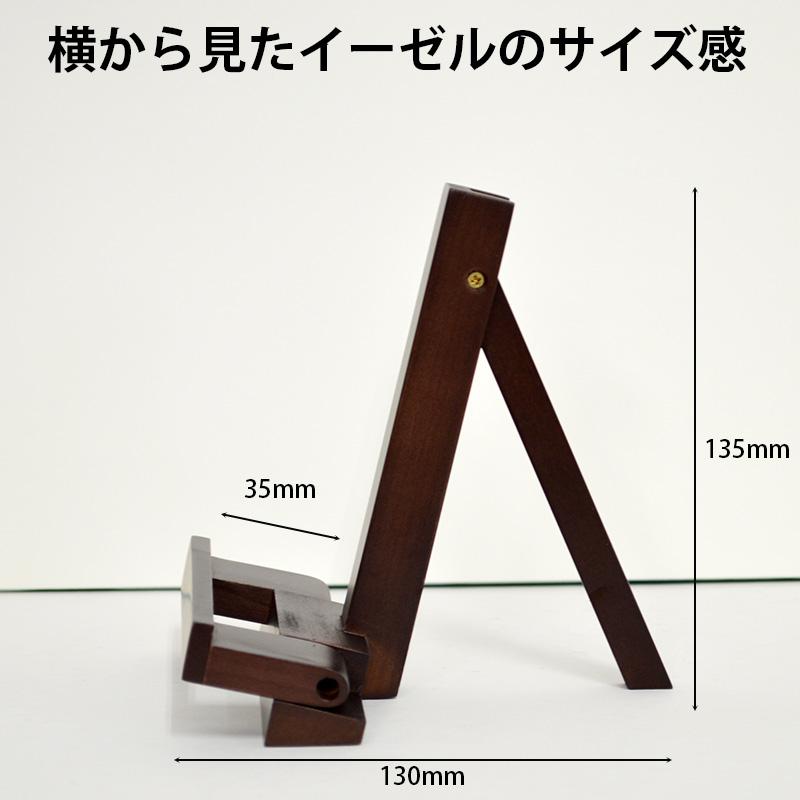 ちびイーゼル 幅120×高さ135×奥行き130ミリ(インチ〜八つ切・A4・B5サイズの額縁まで使用可能です)