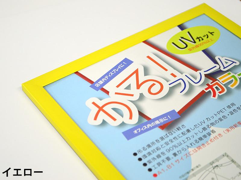 【UVカット仕様】激安アルミポスターフレーム カラータイプ A4(297×210mm) アルミ/額縁
