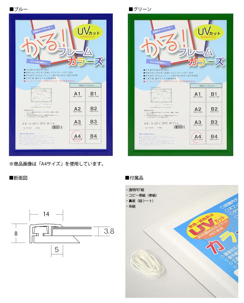 【送料無料】UVカット仕様 激安アルミポスターフレーム カラータイプ A3(420×297mm)※北海道は別途送料1,000円※