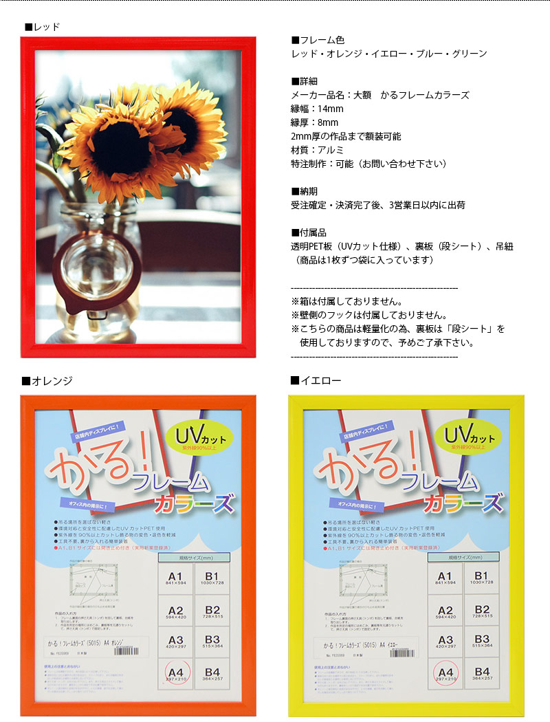 【送料無料】UVカット仕様 激安アルミポスターフレーム カラータイプ B3(515×364mm)※北海道は別途送料1,000円※