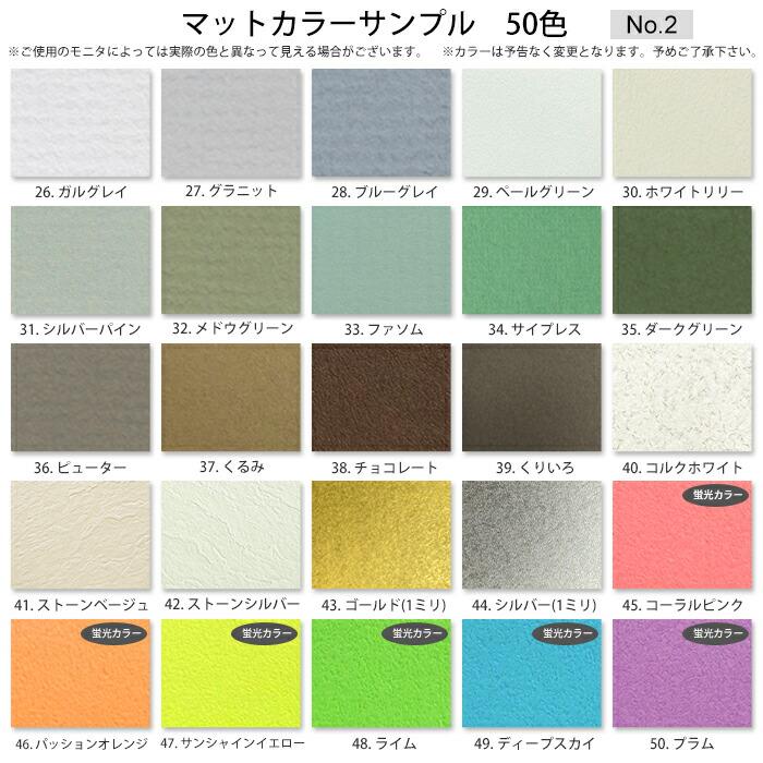 額縁用カラーマット 200角(200×200mm) 【中抜きサイズは150×150mm以下でご指定下さい】