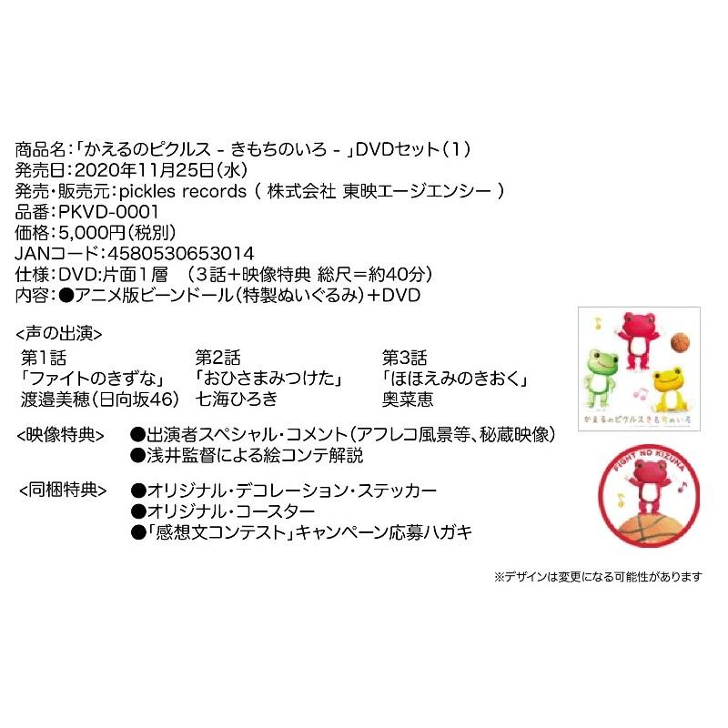 かえるのピクルス アニメ「かえるのピクルス」DVDセット(1)