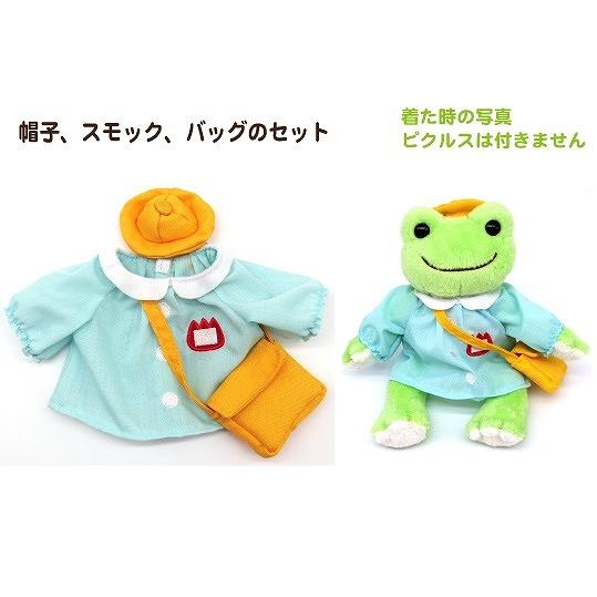 かえるのピクルス コスチューム 幼稚園服セット