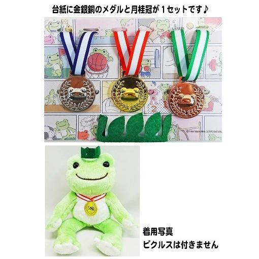 かえるのピクルス スポーツコスチューム メダルセット