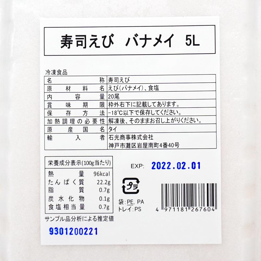 寿司えびバナメイ 5L 20尾