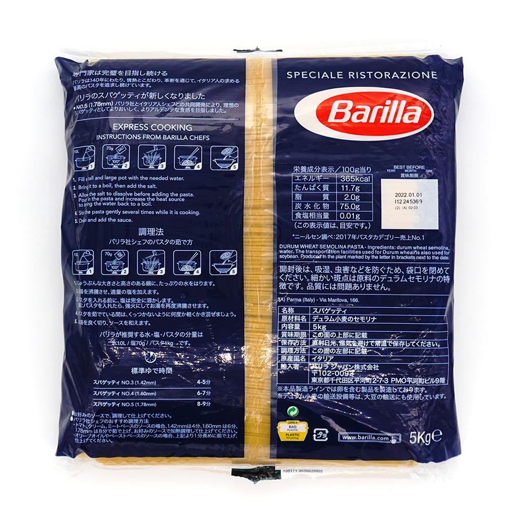 バリラ No.5 スパゲッティー 5kg