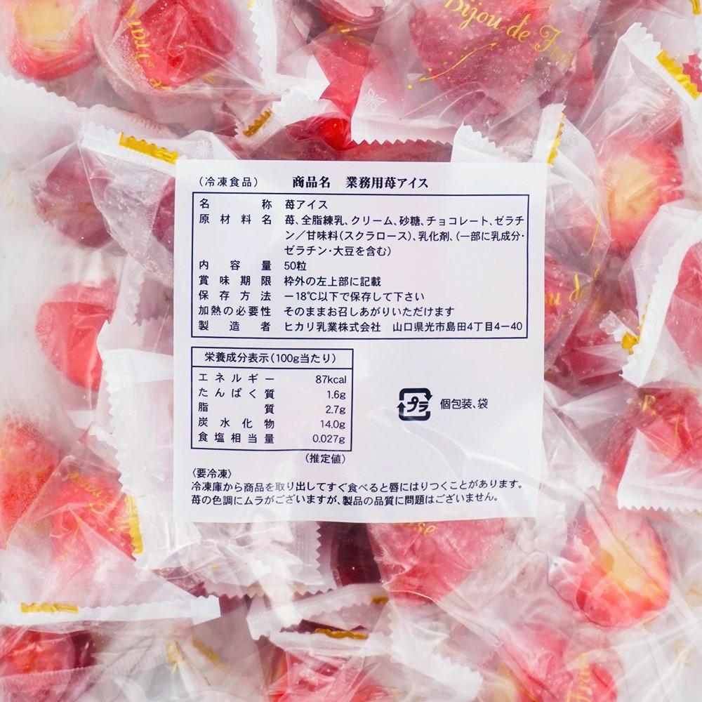 苺アイス  50個