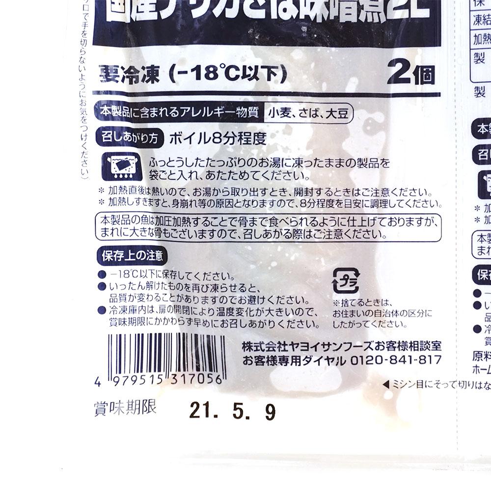 国産デリカさば味噌煮2L  2個