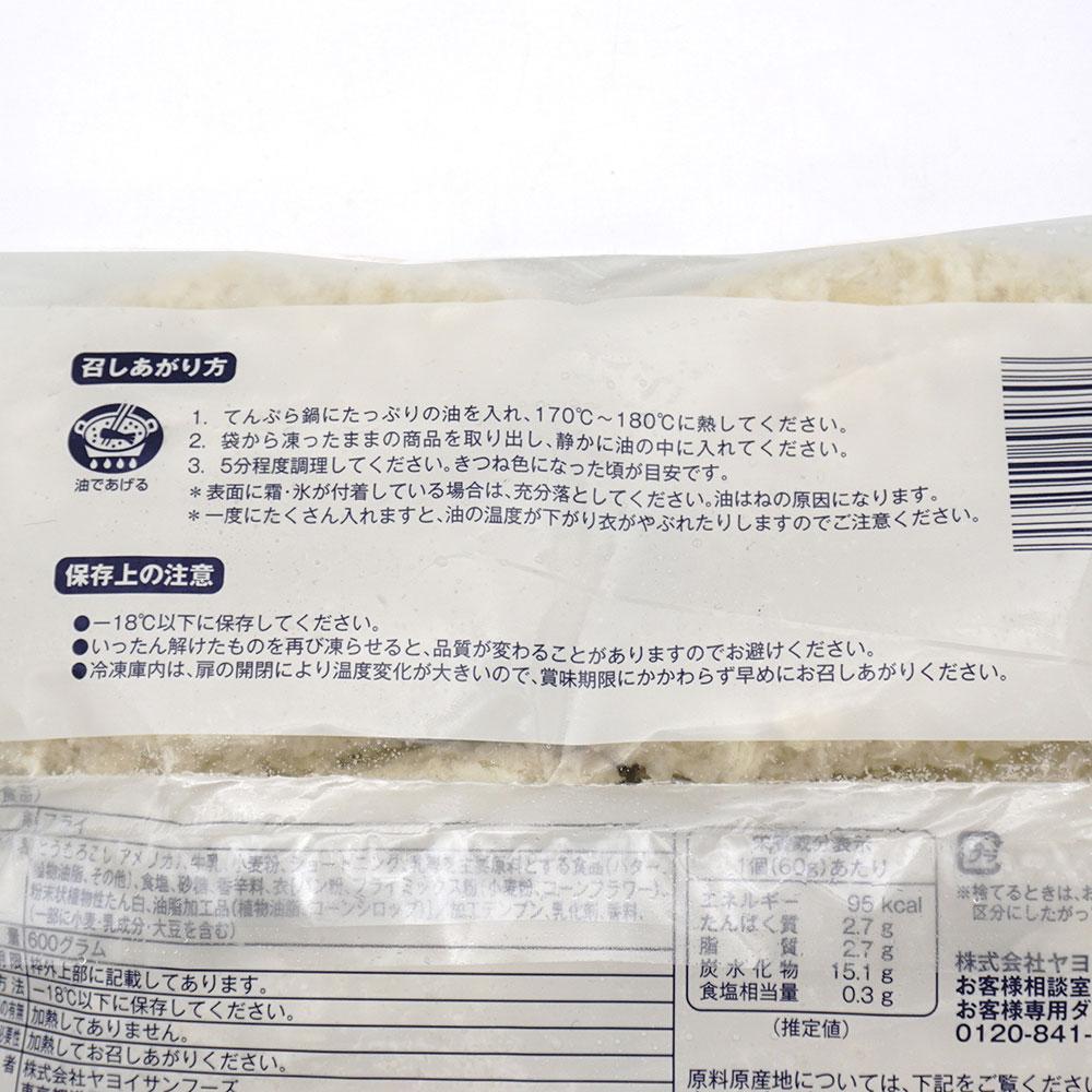 クリーミィコーンフライ 60g×10個入り 600g(60g×10)