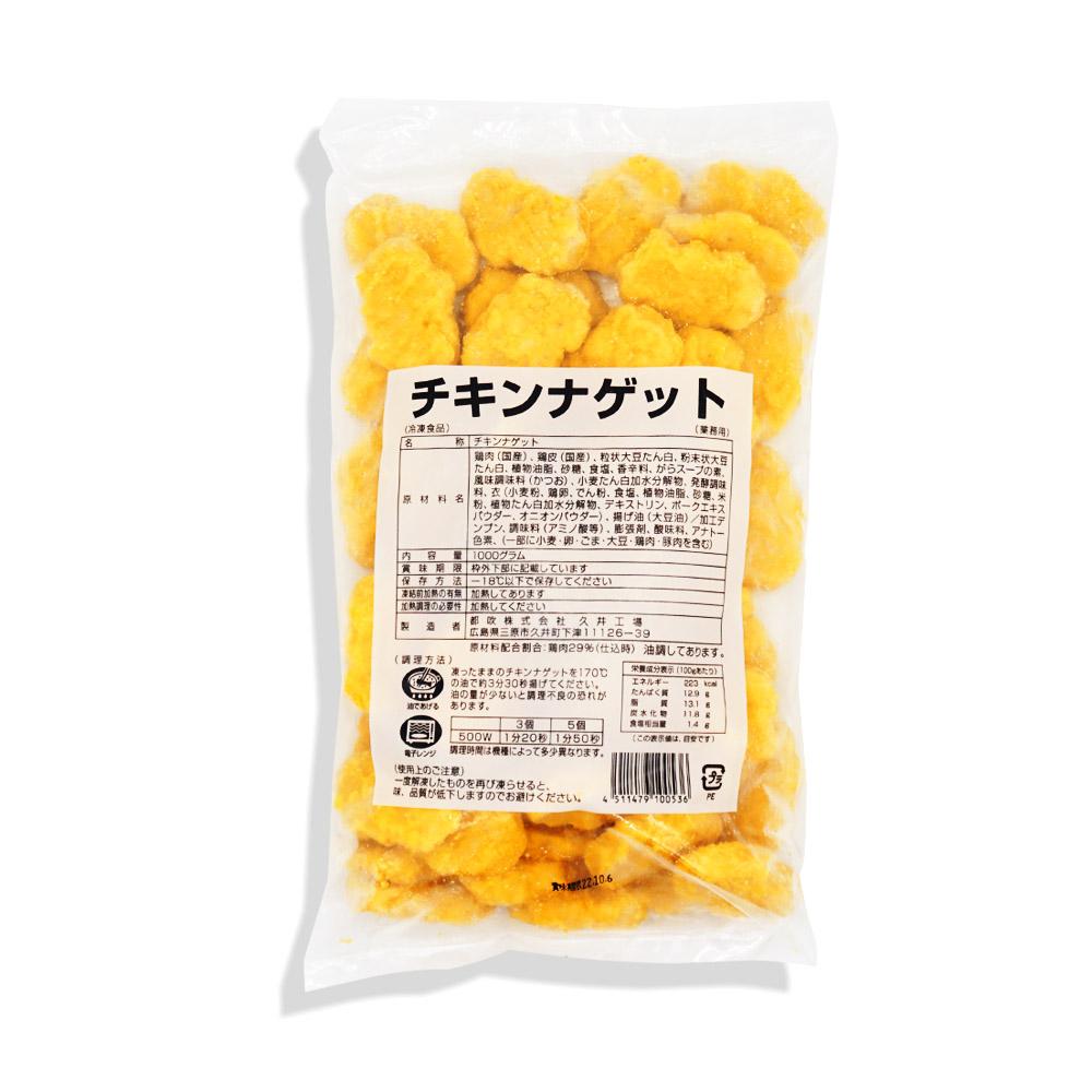 チキンナゲット 国産  1kg