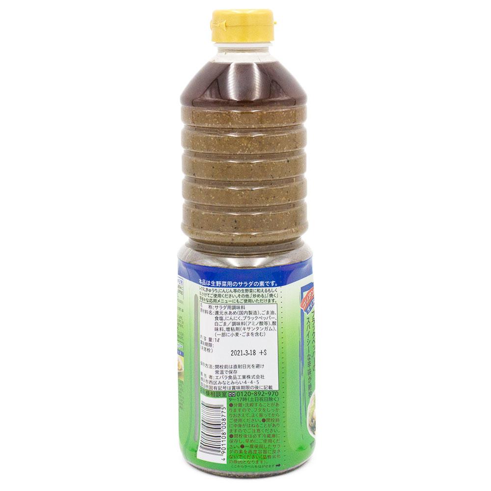 韓国風チョレギサラダの素