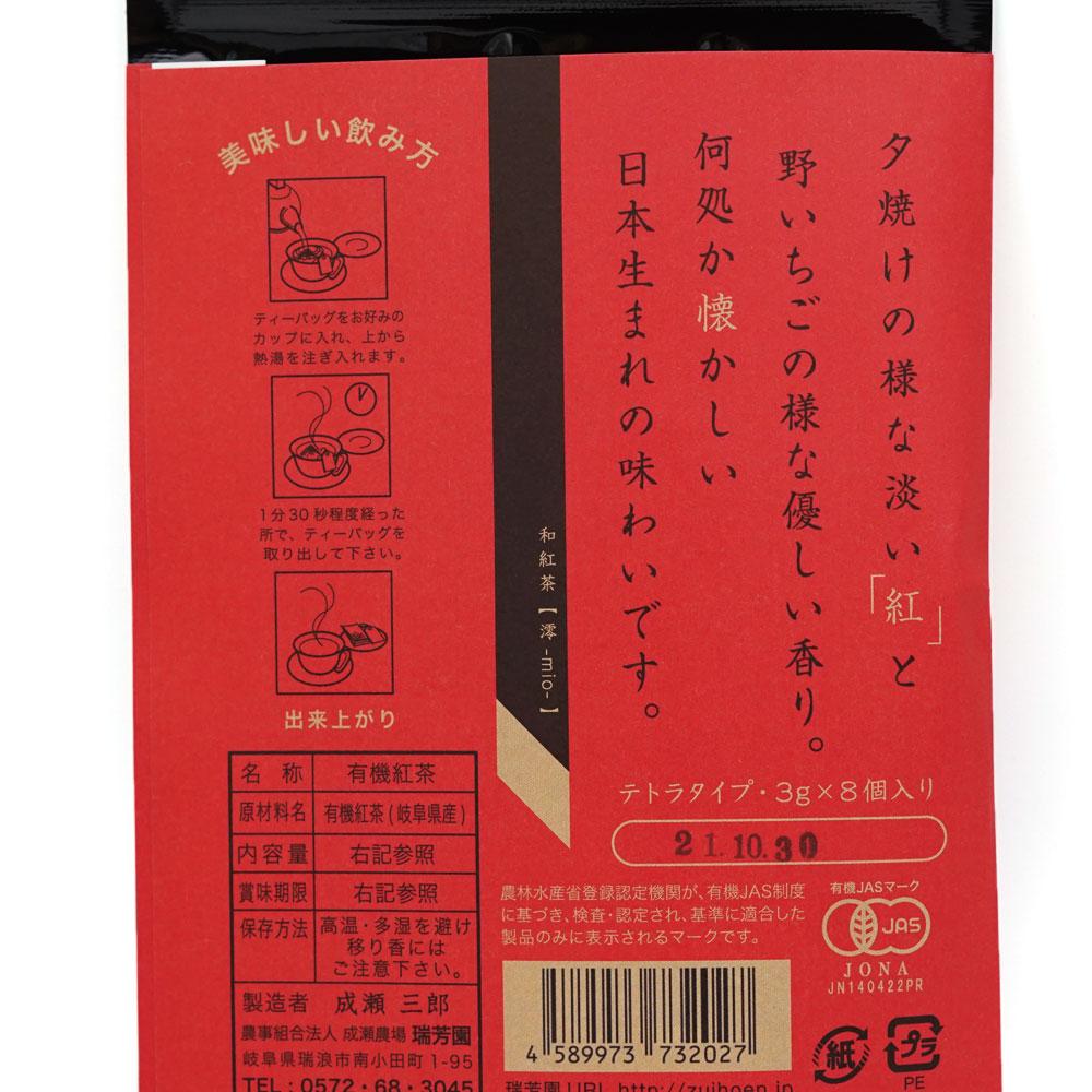有機 和紅茶 澪-mio- ティーバッグ 8個入 24g