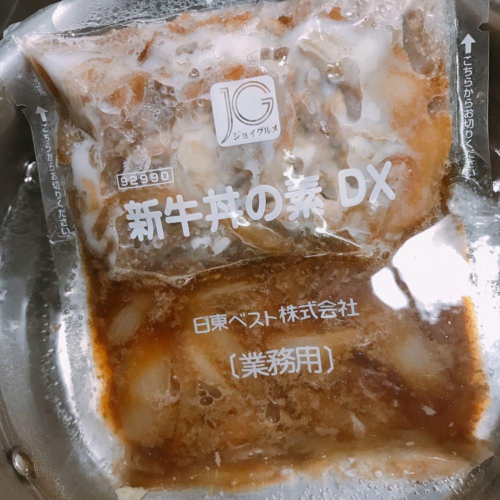 JG新牛丼の素DX 185g×5食