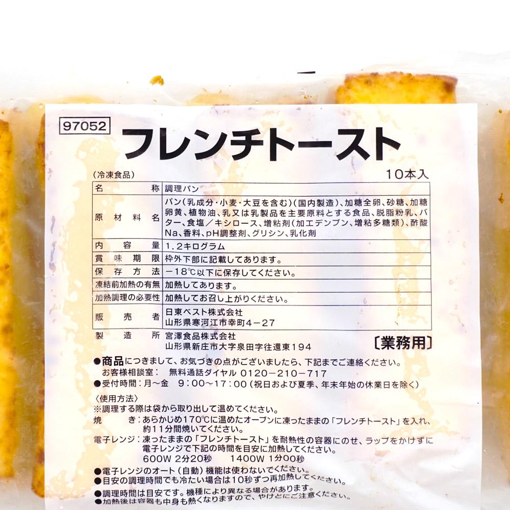 フレンチトースト  10本