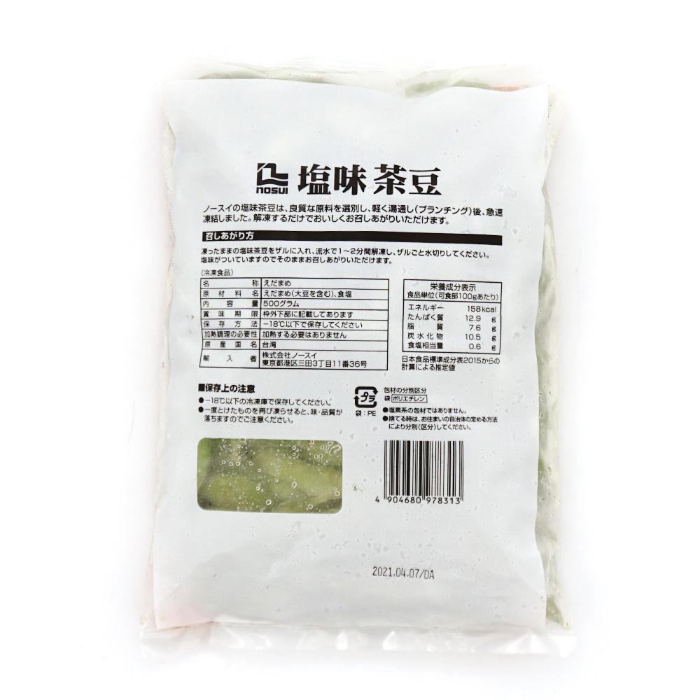 塩味茶豆  500g