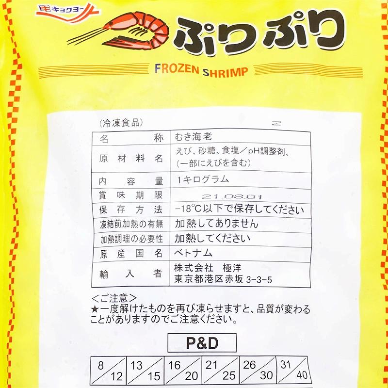 ぷりぷり むきえび(51-60サイズ) 1kg