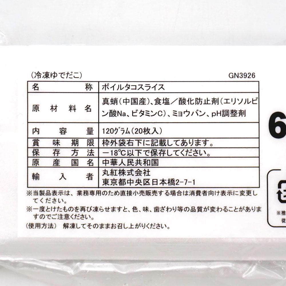 ボイルタコスライス 120g(20枚入り) 120g(20枚入り)