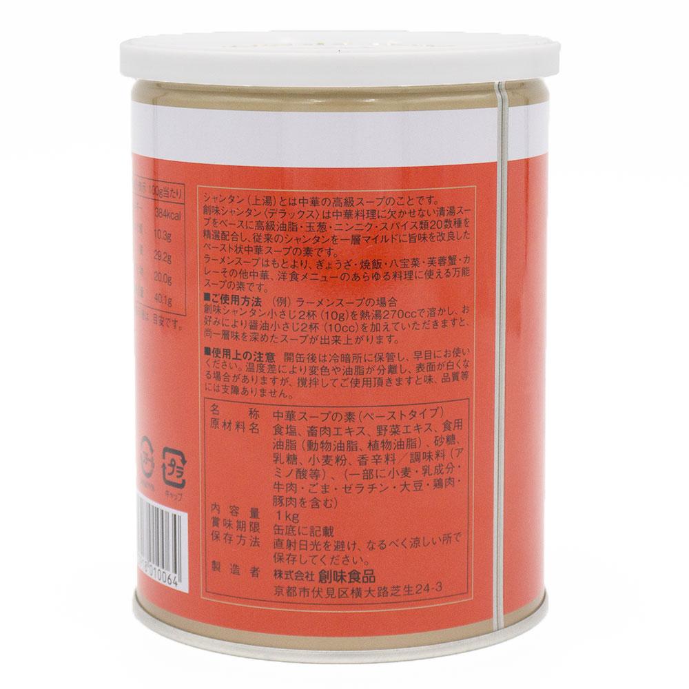 創味シャンタン DELUXE 1kg