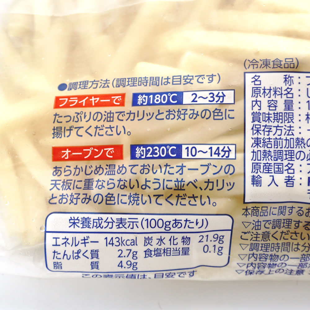 シューストリング1/4  1kg