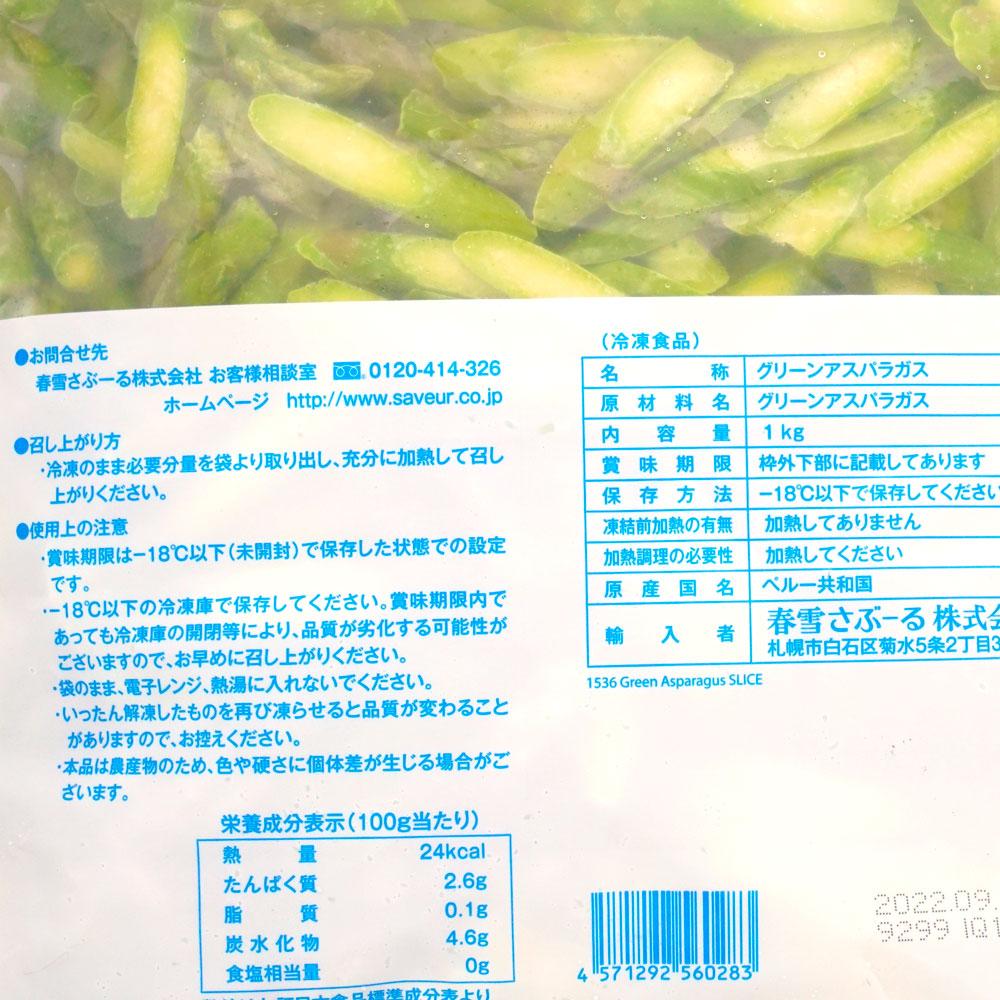 グリーンアスパラ 斜めスライス 1kg