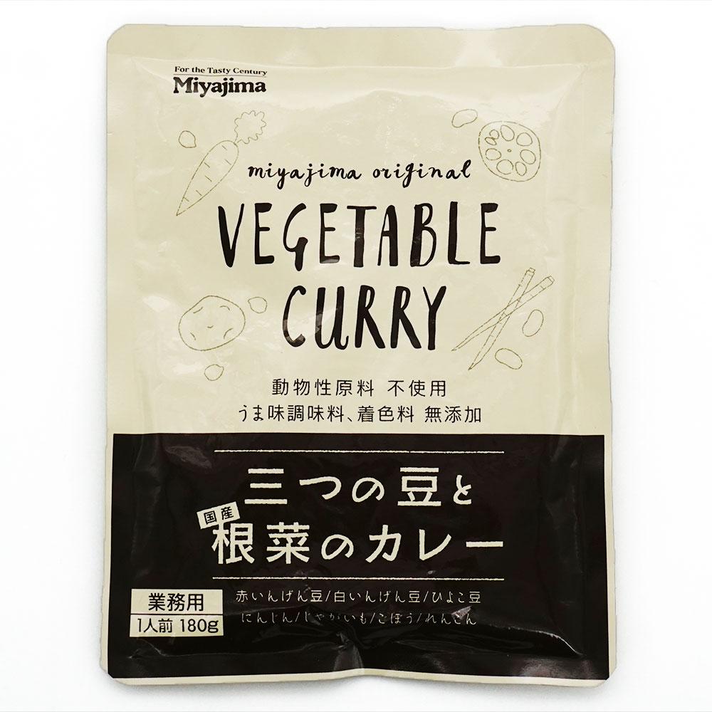 三つの豆と根菜のカレー 180g