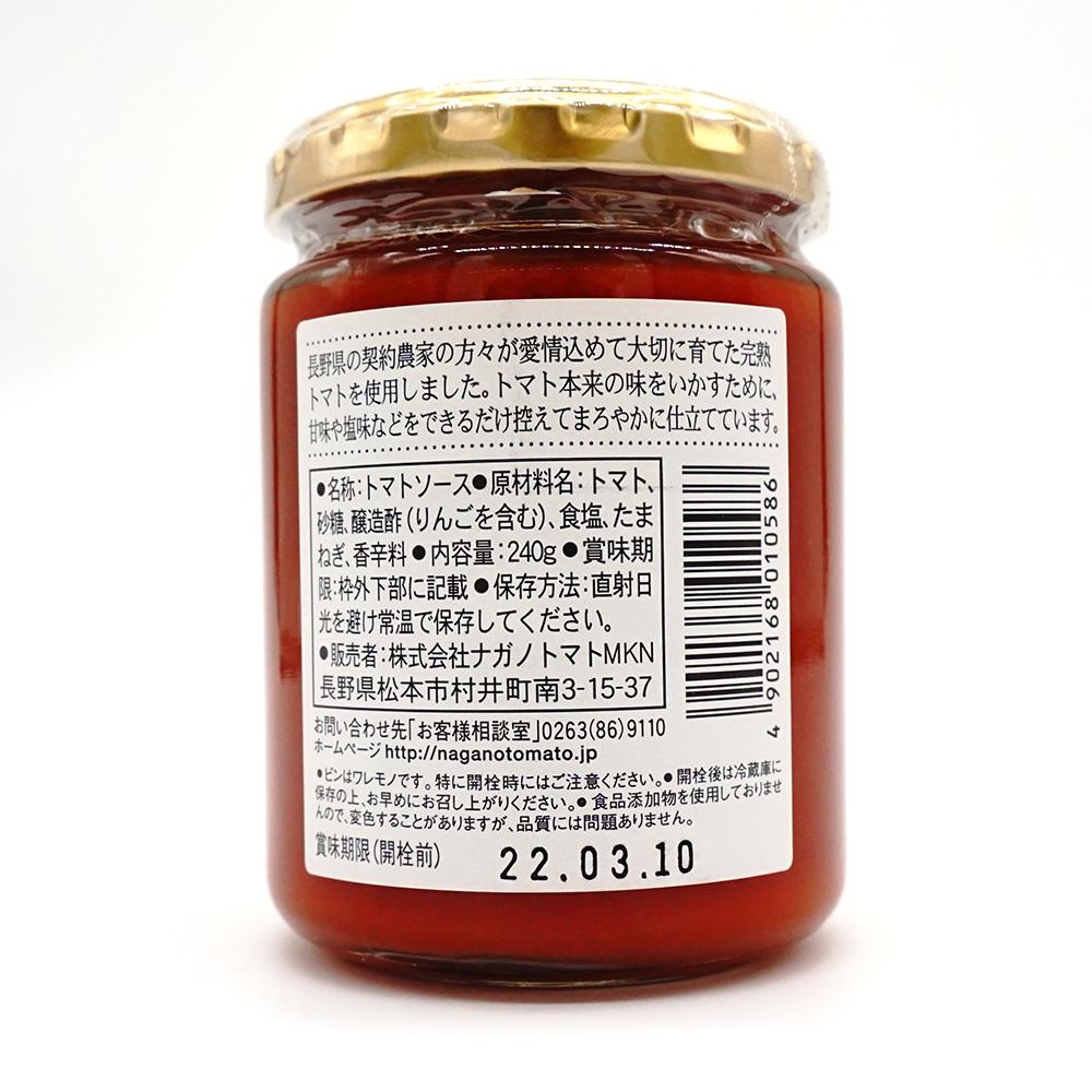ナガノトマト長野県産ケチャップ 240g