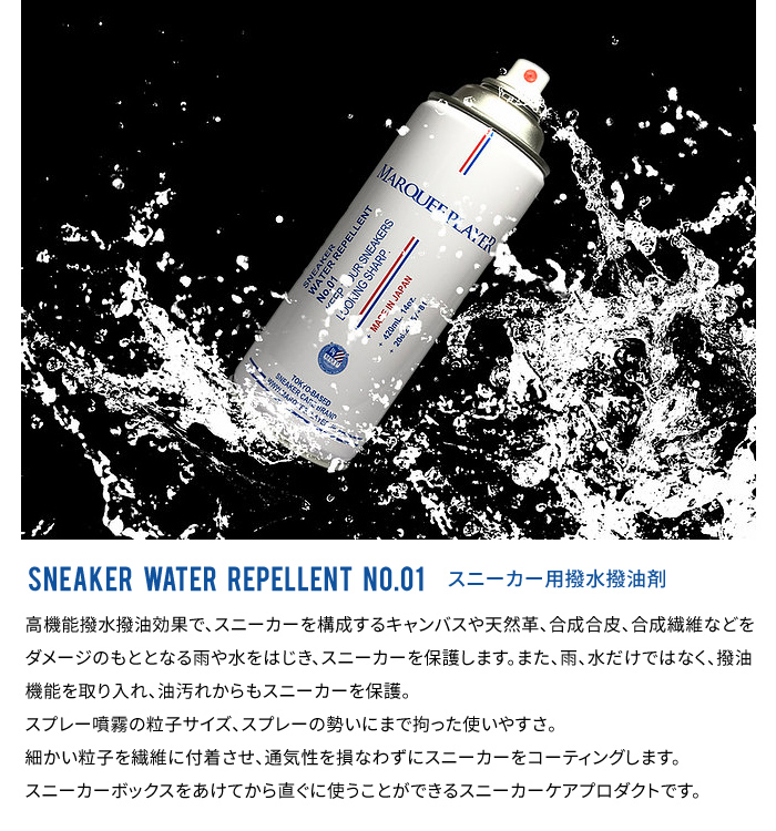 MARQUEE PLAYER マーキープレイヤー SNEAKER WATER REPELLENT KEEPER No.01 防水スプレー 撥水 420ml スニーカーウォーターリペレント 日本製