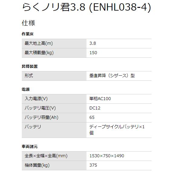 北越工業 手押し式高所作業台 らくノリ君 ENHL038-4