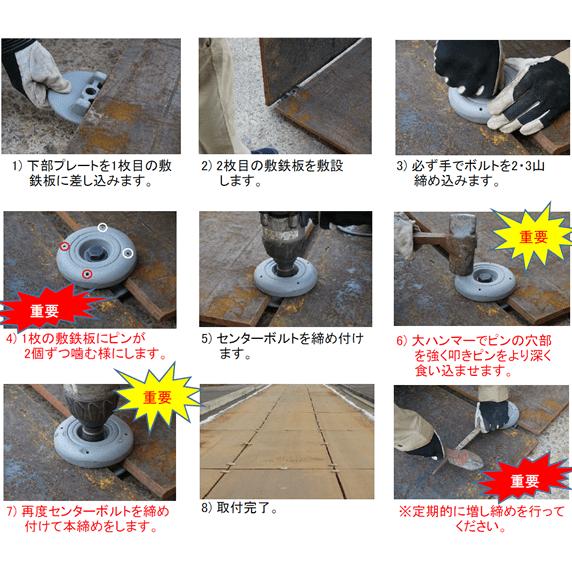 イモア 敷鉄板安全固定止め金具 ダブルプレート(※最小注文個数 3個からの商品になります。)