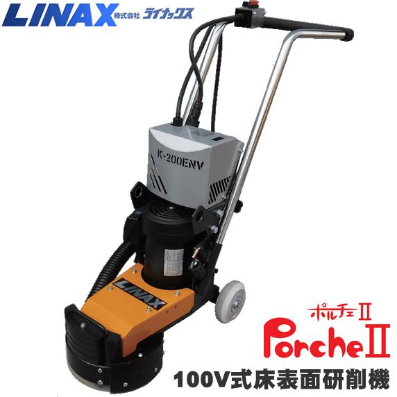 ライナックス 床研削機100V ポルチェ� K-200ENV