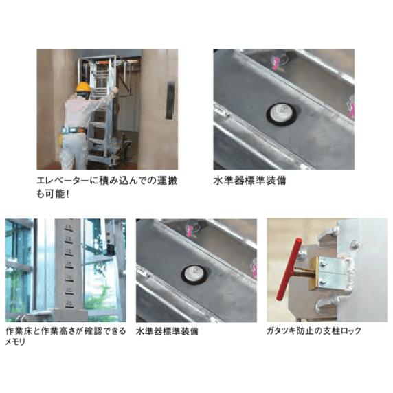 ウインチ式昇降作業台:MWA-48/MWA-65:ピカ