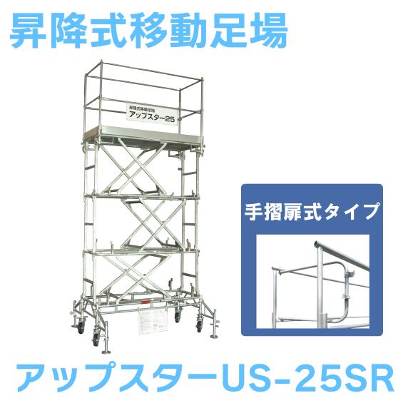 日鉄建材 昇降式移動足場 アップスター US-25SR