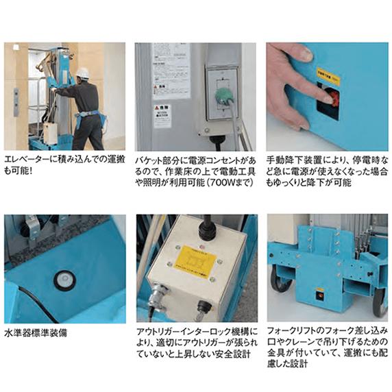 油圧マスト式昇降作業台:EWAシリーズ:ピカ