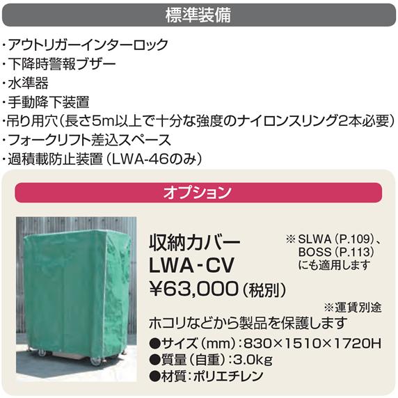 アルミシザーズ式昇降台:LWA-36/LWA-46:ピカ