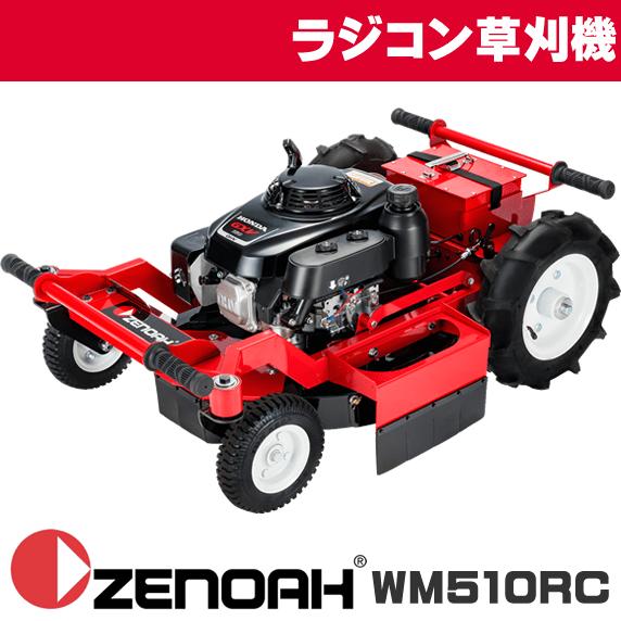 ゼノア ラジコン草刈機 WM510RC