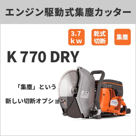 ハスクバーナ エンジン集塵カッター 12インチ K770-DRY ダイヤモンドブレード特別セット