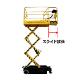 自走式高所作業車 BOSS-X3X-SP ピカ