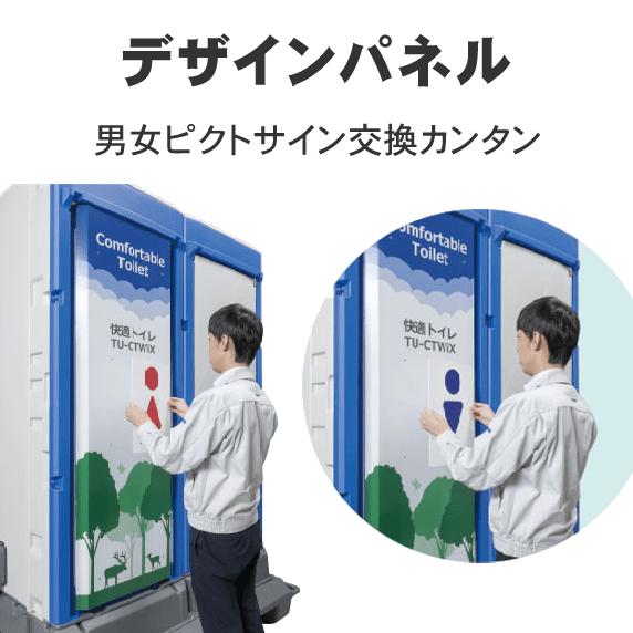 ハマネツ 屋外トイレ TU-iXイクストイレ TU-CTWiXF4