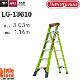 長谷川工業 はしご兼用脚立 LGキングコンボ LG-13610
