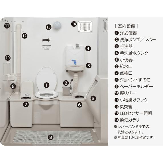 ハマネツ 車載トイレ TU-L 標準仕様 TU-L3F4W