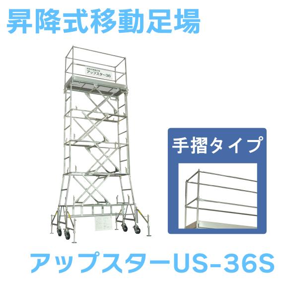 日鉄建材 昇降式移動足場 アップスター US-36S