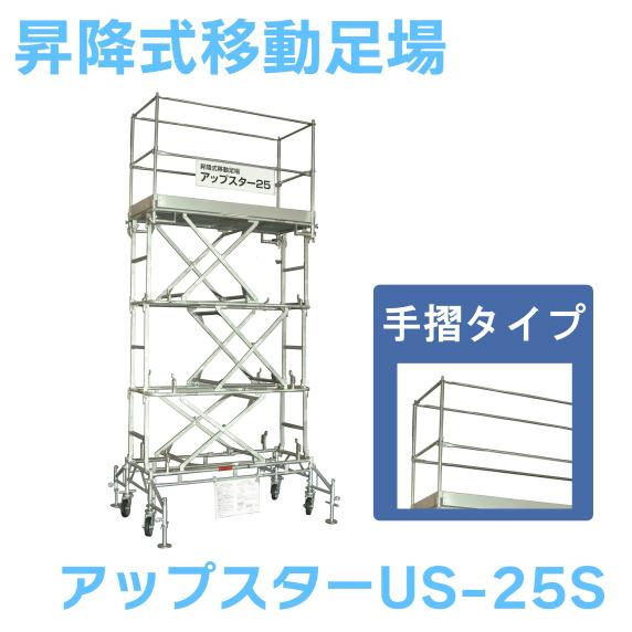 日鉄建材 昇降式移動足場 アップスター US-25S